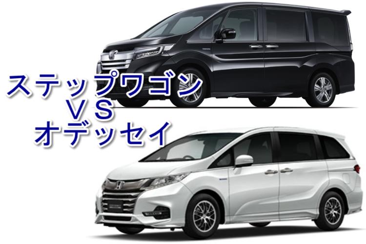 【ホンダ・ステップワゴン】VS【ホンダオデッセイ】どっちがオススメか比較!