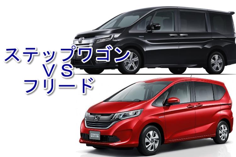 【ホンダ・ステップワゴン】VS【ホンダフリード】徹底比較!どっちがオススメ!?