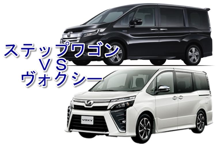 【ホンダ・ステップワゴン】VS【トヨタヴォクシー】維持費や価格を徹底比較!